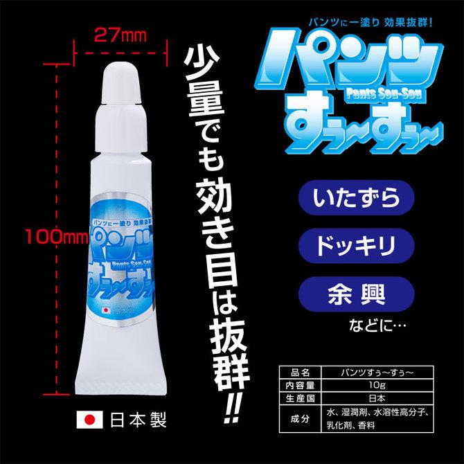パンツすぅ〜すぅ〜 商品説明画像3
