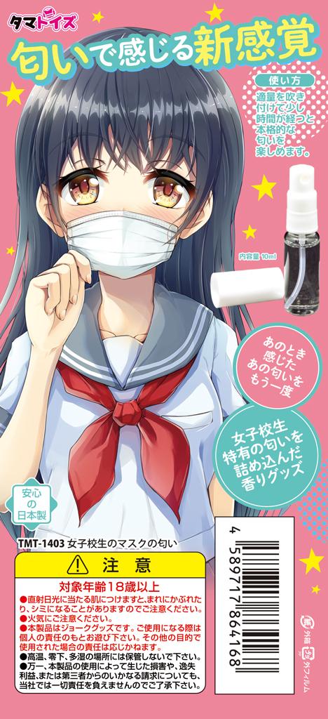女子校生のマスクの匂いTMT-1403 商品説明画像4