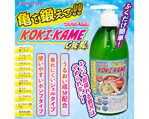 KOKI-KAME GEL(コキカメジェル)500ml 商品説明画像2