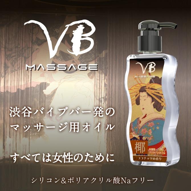 VBオイル ココナッツの香り 商品説明画像2