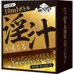 淫汁 - いんじる - ゴールデンミックスEXMUSD020