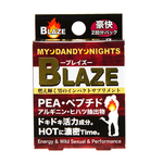 BLAZE(ブレイズ)サプリメント 2回分