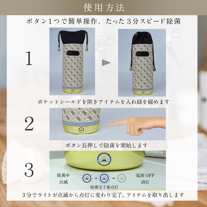 UV CLEAN 商品説明画像3