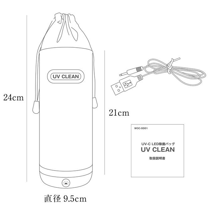 UV CLEAN 商品説明画像5