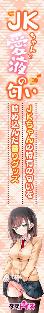 JKちゃんの愛液の匂いTMT-1485 商品説明画像3