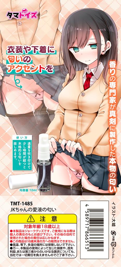 JKちゃんの愛液の匂いTMT-1485 商品説明画像4