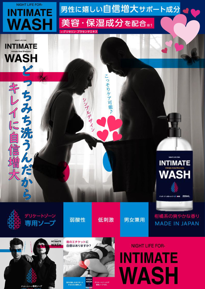 NIGHT LIFE FOR- INTIMATE WASH     NITE-007 商品説明画像4