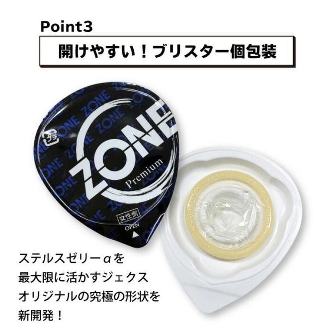 ZONE (ゾーン)プレミアム1000 (5個入) 商品説明画像6