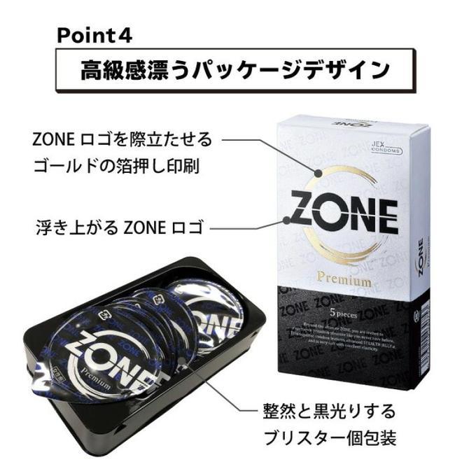 ZONE (ゾーン)プレミアム1000 (5個入) 商品説明画像8