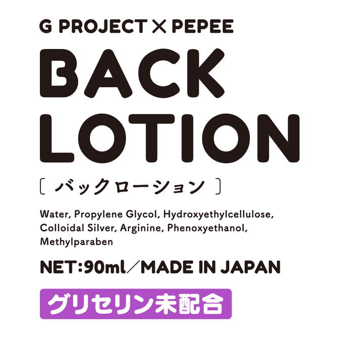 G PROJECT × PEPEE BACK LOTION     UGPR-201 商品説明画像2