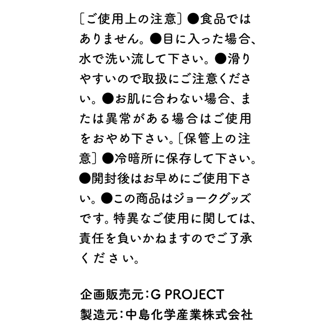 G PROJECT × PEPEE BACK LOTION HOT     UGPR-202 商品説明画像6