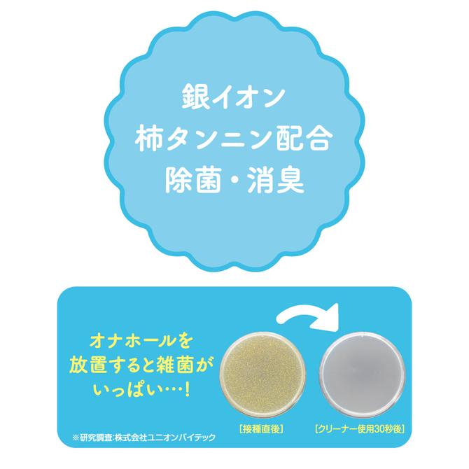 G PROJECT×PEPEE HOLE CLEANER[ホール洗浄液]  −ウォーターベースローション向け−     UGPR-213 商品説明画像4