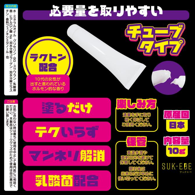 ヤバア〇ルクリーム     SUKE-004 商品説明画像4