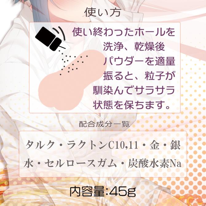 オンナノコの匂いがするオナホ用パウダー ◇ 商品説明画像4
