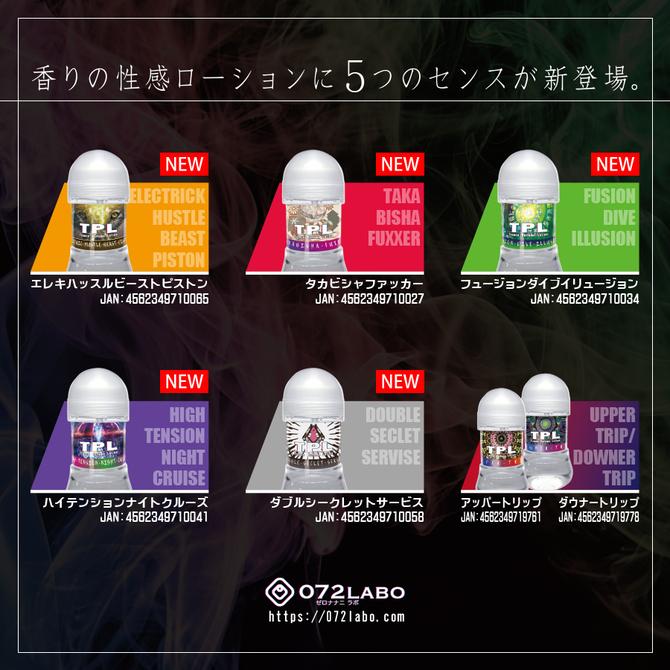 TPL トランスパフュームローション・ エレキハッスルビーストピストンの香り     ONAN-018 商品説明画像4