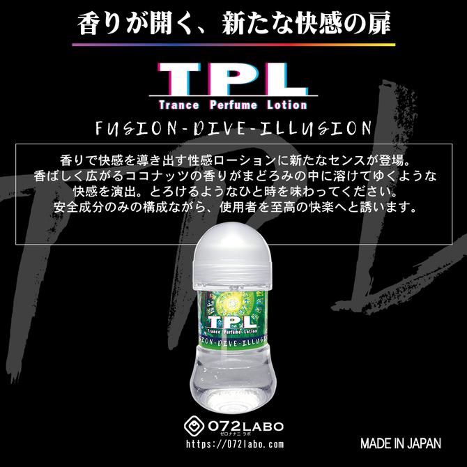 TPL トランスパフュームローション・ フュージョンダイブイリュージョンの香り     ONAN-020 商品説明画像3