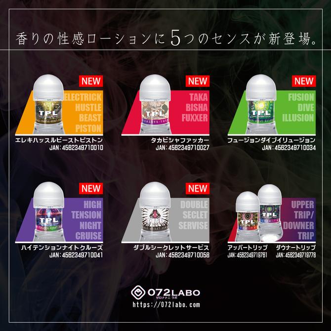 TPL トランスパフュームローション・ フュージョンダイブイリュージョンの香り     ONAN-020 商品説明画像4