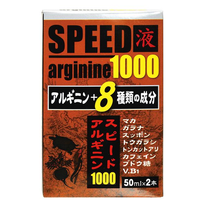 スピードアルギニン1000 50ml 2本 商品説明画像1