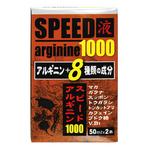 スピードアルギニン1000 50ml 2本