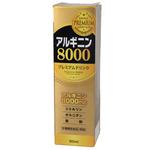 アルギニンドリンク8000     SPAT-001