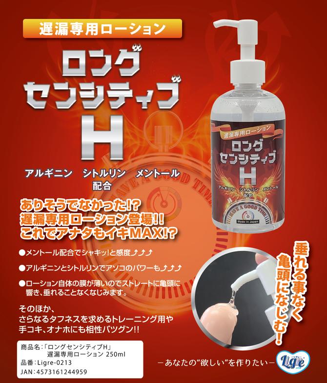 Ligre japan 「ロングセンシティブH」 遅漏専用ローション 250mlLigre-0213 商品説明画像2