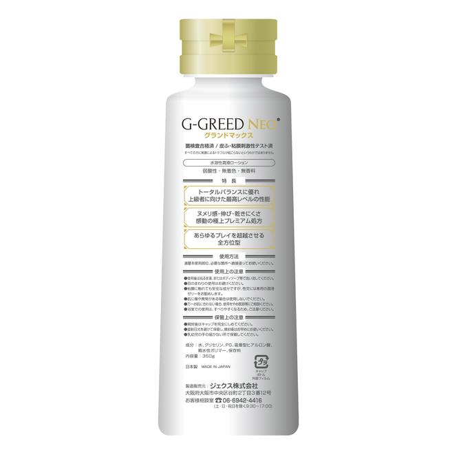 G-GREED NEO(ジーグリードネオ) グランドマックス 商品説明画像2