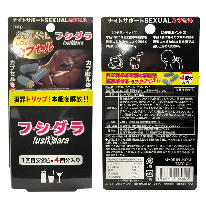 SEXUALカプセル fushidara(フ・シ・ダ・ラ) 商品説明画像2