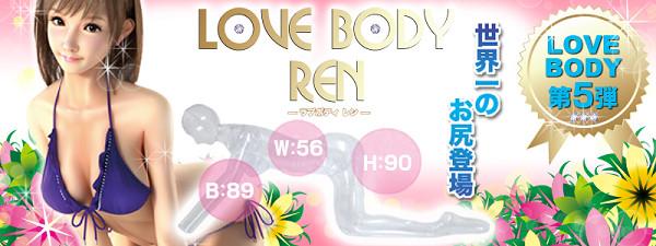 【業界最安値!】ラブボディ レン LOVE BODY REN 商品説明画像1