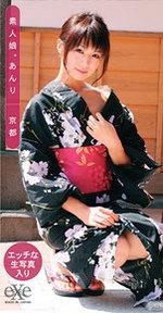 素人娘。 あんり——京都