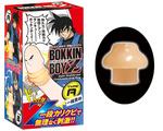 【販売終了・アダルトグッズ、大人のおもちゃアーカイブ】ボッキンボーイZ A ◇