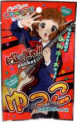 【販売終了・アダルトグッズ、大人のおもちゃアーカイブ】ばんぎゃ!! pocket ゆっこ