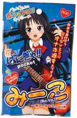 【販売終了・アダルトグッズ、大人のおもちゃアーカイブ】ばんぎゃ!! pocket みーこ