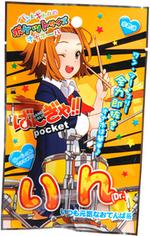 【販売終了・アダルトグッズ、大人のおもちゃアーカイブ】ばんぎゃ!! pocket りん
