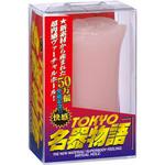 東京名器物語(TOKYO名器物語) ミニ ◇