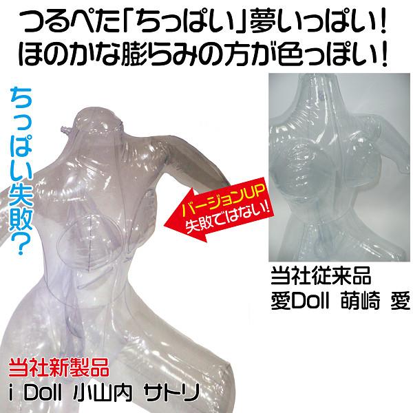 【60〜70%OFF!】i Doll 悟り 等身大Body 小山内サトリ ■ 商品説明画像3