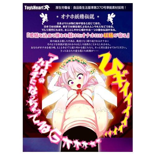 【業界最安値!】オナホ妖精(Fairy of Masturbator) 商品説明画像5
