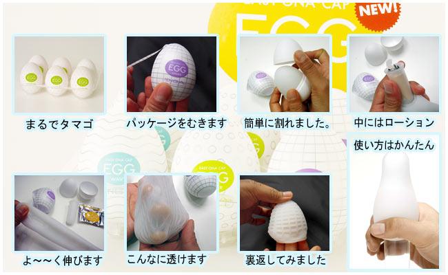 TENGA EGG SHINY [シャイニー] EGG-011 商品説明画像5