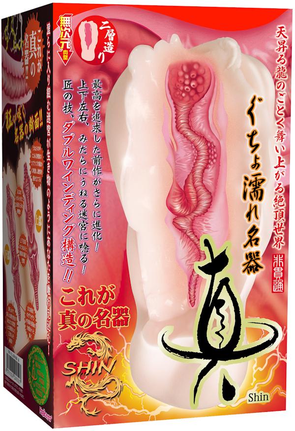 【業界最安値!】ぐちょ濡れ名器 真 Shin 商品説明画像1