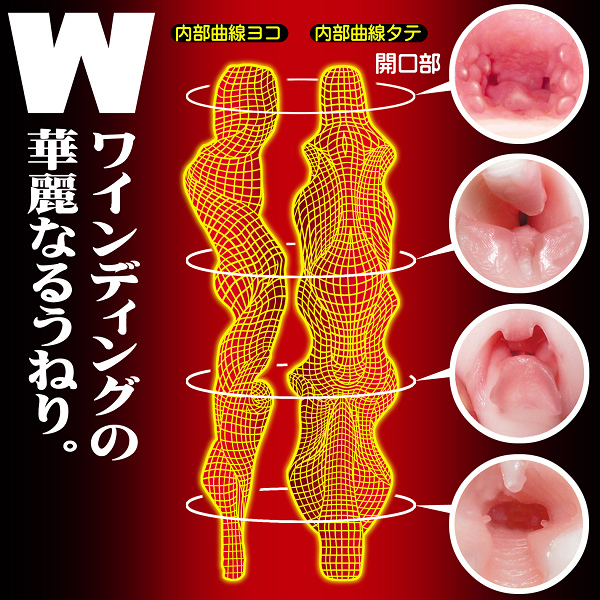 【業界最安値!】ぐちょ濡れ名器 真 Shin 商品説明画像5