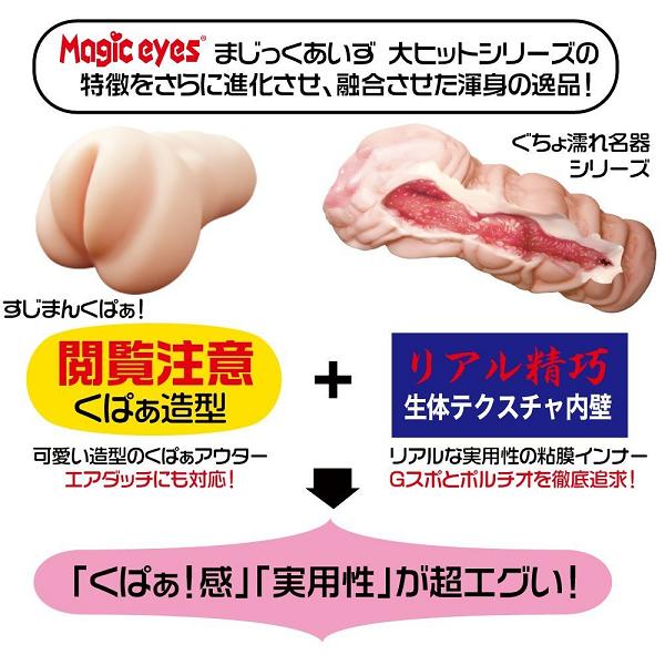 【業界最安値!】オンナノコの(i) (オンナノコのアイ) ◇ 商品説明画像5