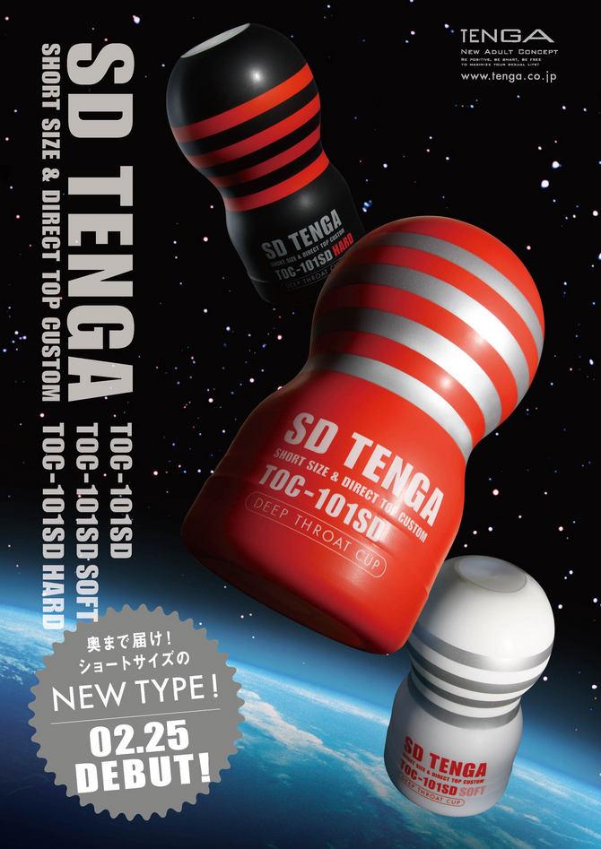 SD TENGA ディープスロート・カップ ソフト TOC-101SDS 商品説明画像7