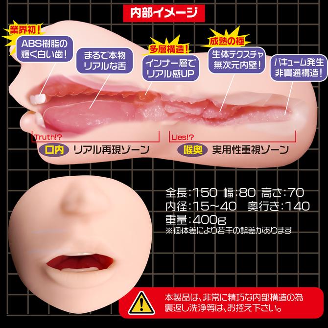 真実の口 ◇ 商品説明画像2