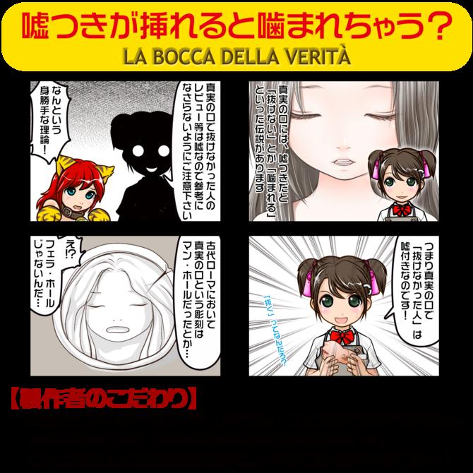 真実の口 ◇ 商品説明画像5