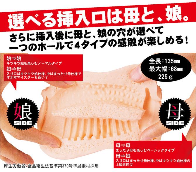 ENJOY TOYS ダブルス〜まったり母とキツキツ娘 商品説明画像7