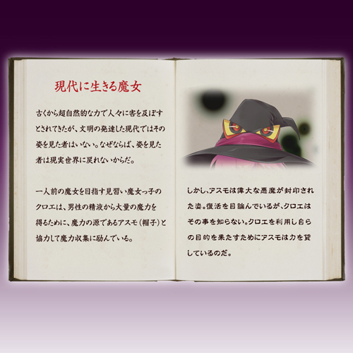 【業界最安値!】吸引注意 魔女の誘惑 商品説明画像3