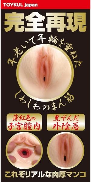 【業界最安値!】濡れ観音 商品説明画像5