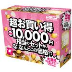 【販売終了・アダルトグッズ、大人のおもちゃアーカイブ】超お買い得総額10,000円相当のセットが、な、なんとこの価格で UGAN-027