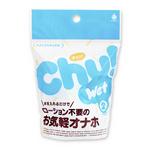 Chu!WET[チュッ!ウェット]2×8個セット UGPR-020