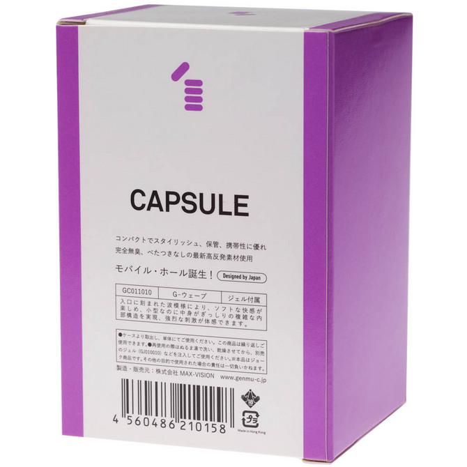 【販売終了・アダルトグッズ、大人のおもちゃアーカイブ】GENMU Capsule G-wave Purple GC011010 商品説明画像9