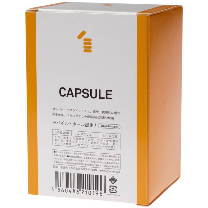 【販売終了・アダルトグッズ、大人のおもちゃアーカイブ】GENMU Capsule G-screw Orange GC011030 ◇ 商品説明画像9